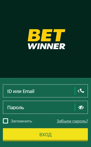 login-betwinner-enter